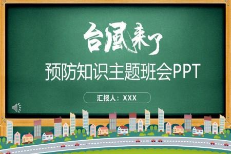 预防台风知识主题班会PPT