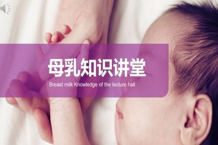 母乳喂养的基本知识培训课件PPT模板