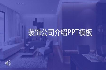 装饰公司企业介绍ppt模板