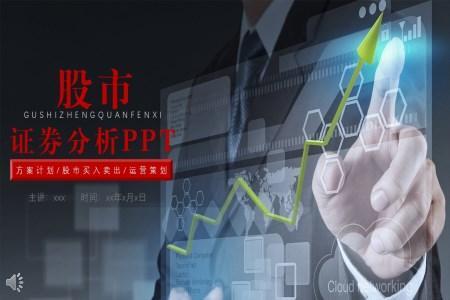 股市证券分析PPT