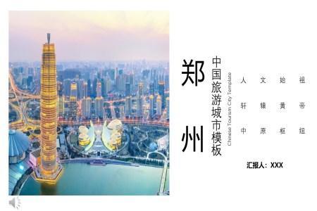 郑州之旅PPT模板
