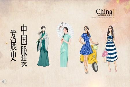 中国服装发展史ppt免费下载