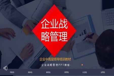 企业战略管理培训PPT