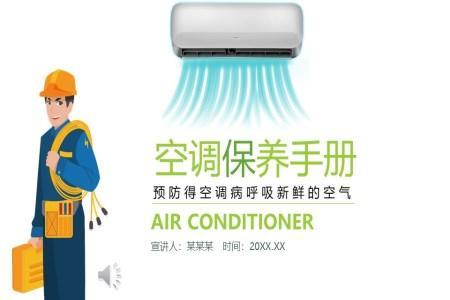 空调维护手册ppt