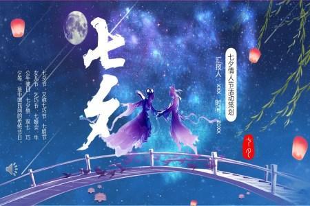 七夕情人节活动策划PPT