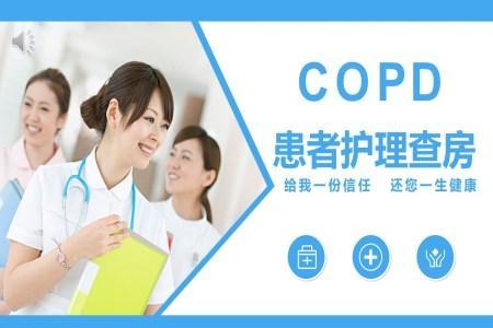 COPD患者护理查房PPT课件