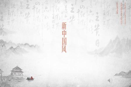 水墨复古中国风PPT