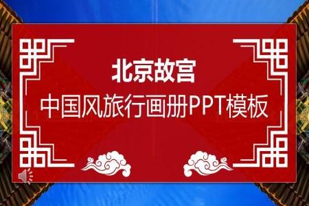 故宫游记PPT模板