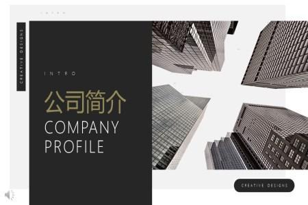 黑白风企业介绍PPT模板