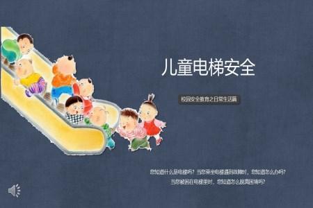 儿童乘坐电梯的安全ppt课件