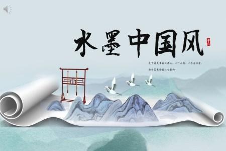 中国风ppt背景整套