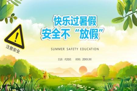 暑假安全教育ppt课件免费
