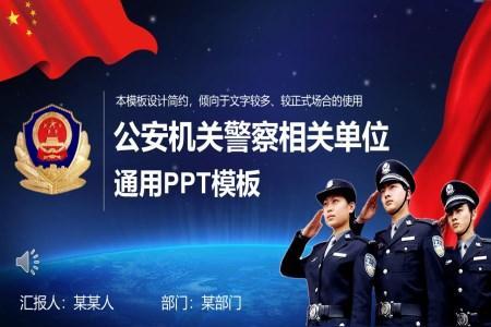 人民警察ppt模板免费
