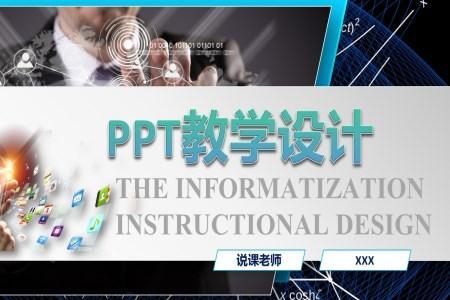 ppt教学设计案例