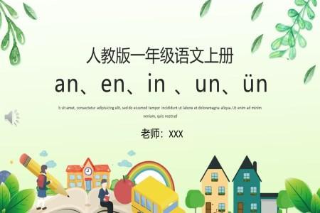 一年级《aneninunün》ppt课件