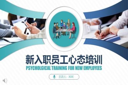 新员工入职培训PPT课件