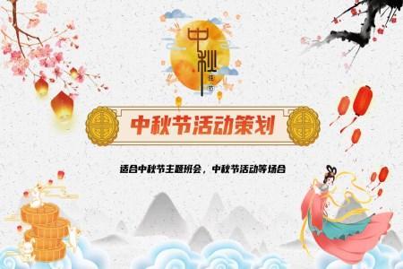 中秋节活动策划ppt下载