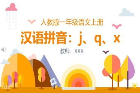 一年级语文上册汉语拼音jqx教学ppt课件