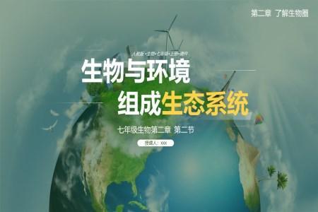 七年级上册生物与环境组成生态系统ppt