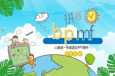 拼音bpmf课件免费下载