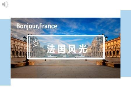 法国旅游PPT相册