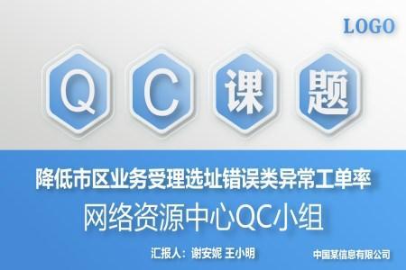 qcppt模板免费下载