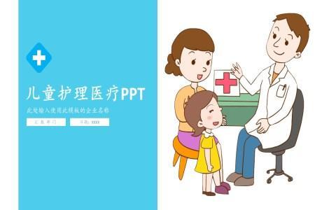 儿童护理ppt主题免费下载