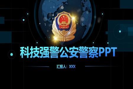 公安警察ppt模板免费下载