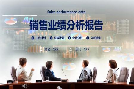 销售业绩分析报告ppt模板