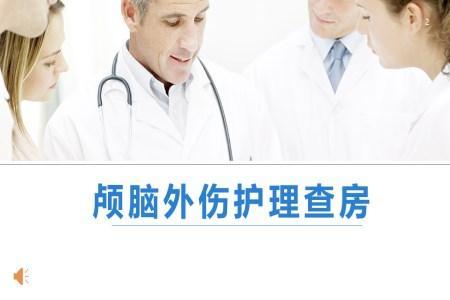 颅脑外伤护理问题及护理措施