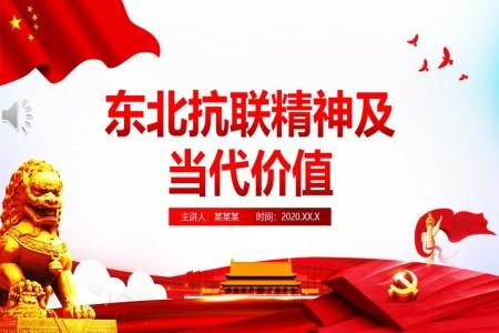 东北抗联精神及时代价值党课PPT模板