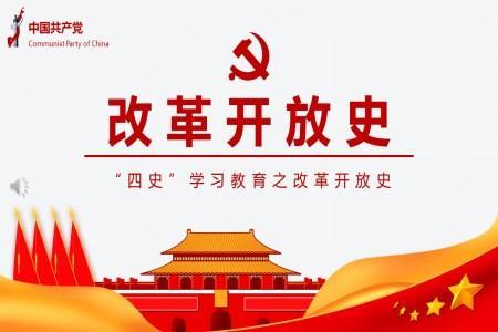 四史党课之改革开放史ppt