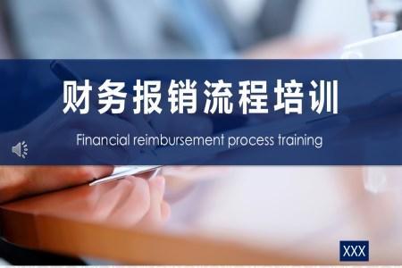 财务报销流程培训ppt课件