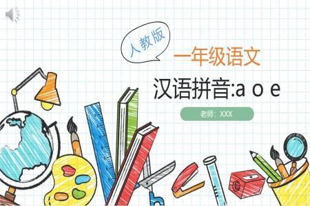 人教版语文汉语拼音aoeppt课件