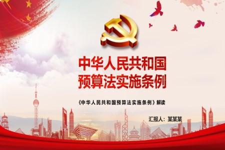 《中华人民共和国预算法实施条例》解读PPT