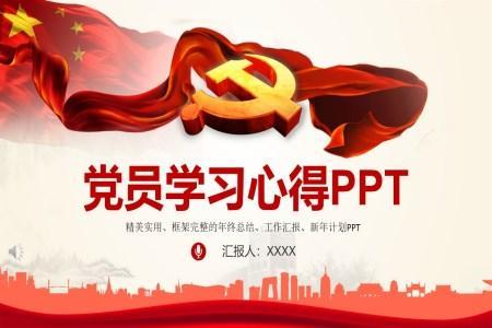中国共产党党员学习心得总结ppt