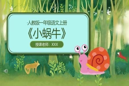 《小蜗牛》课件PPT模板
