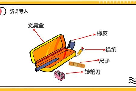 文具的家-课件ppt