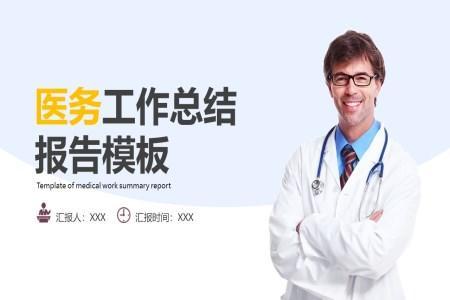 医务人员年度考核个人工作总结PPT