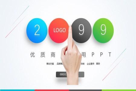 产品介绍ppt作品模板