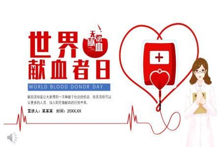 献血ppt模板免费下载