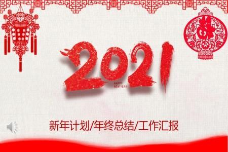 喜庆中国风工作总结暨新年计划PPT模板