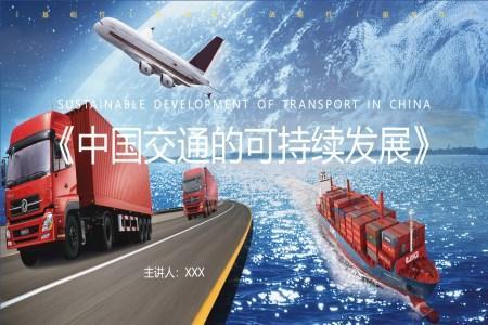 中国交通的可持续发展白皮书PPT模板