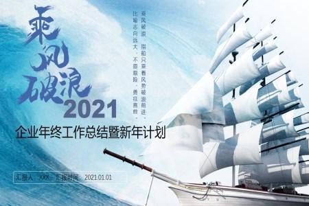 2021工作计划总结PPT模板