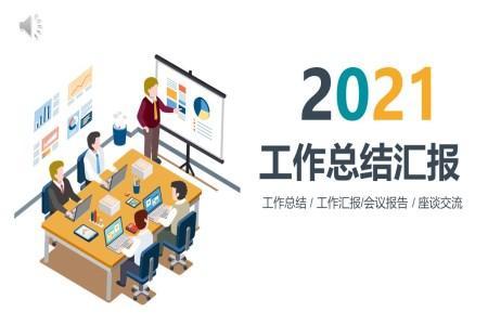 2021计划总结PPT模板