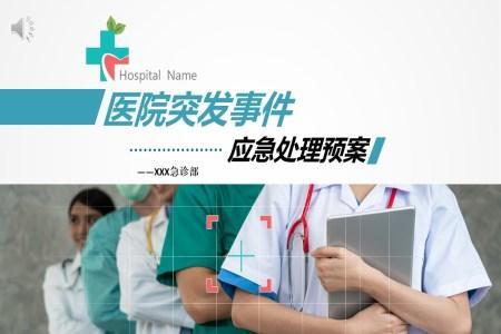 医院应急预案及处理流程的PPt模板