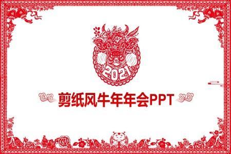 中国风牛年年会PPT