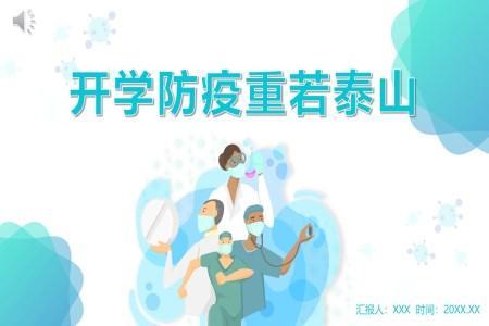 开学如何防疫情PPT