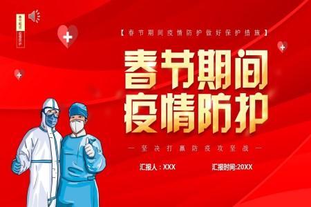 春节假期疫情防护主题教育PPT模板