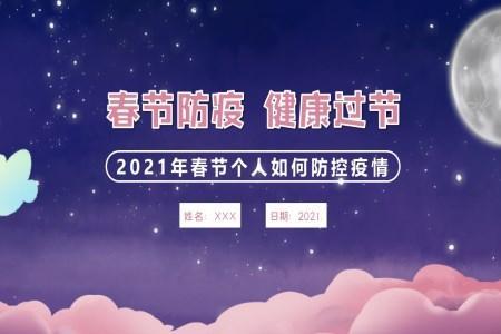 春节个人防控疫情教育PPT模板